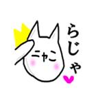 【にゃん】と書いて、ぬこ(個別スタンプ:03)