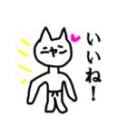 【にゃん】と書いて、ぬこ(個別スタンプ:07)