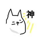 【にゃん】と書いて、ぬこ(個別スタンプ:09)
