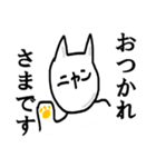 【にゃん】と書いて、ぬこ(個別スタンプ:17)