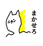 【にゃん】と書いて、ぬこ(個別スタンプ:18)