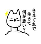 【にゃん】と書いて、ぬこ(個別スタンプ:19)