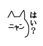 【にゃん】と書いて、ぬこ(個別スタンプ:26)