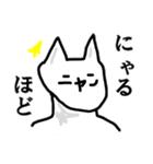 【にゃん】と書いて、ぬこ(個別スタンプ:32)