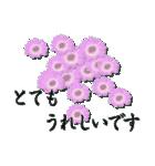 花かたらい 丁寧・敬語の挨拶(個別スタンプ:10)