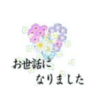 花かたらい 丁寧・敬語の挨拶(個別スタンプ:17)