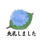 花かたらい 丁寧・敬語の挨拶(個別スタンプ:22)