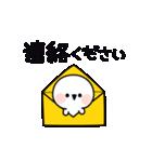しろくてまるいの 連絡編(個別スタンプ:02)