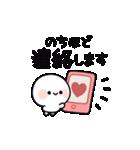 しろくてまるいの 連絡編(個別スタンプ:07)