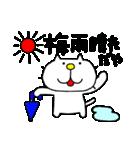 みちのくねこ 春夏秋冬「夏」(個別スタンプ:3)
