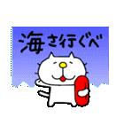 みちのくねこ 春夏秋冬「夏」(個別スタンプ:26)