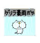 みちのくねこ 春夏秋冬「夏」(個別スタンプ:36)