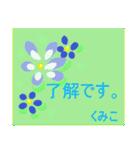 """""""くみこ""""さんにお薦め、お花のスタンプ。(個別スタンプ:01)"""