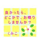 """""""くみこ""""さんにお薦め、お花のスタンプ。(個別スタンプ:04)"""