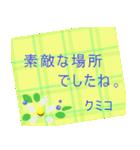 """""""くみこ""""さんにお薦め、お花のスタンプ。(個別スタンプ:12)"""
