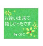 """""""くみこ""""さんにお薦め、お花のスタンプ。(個別スタンプ:19)"""