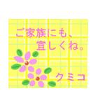 """""""くみこ""""さんにお薦め、お花のスタンプ。(個別スタンプ:24)"""