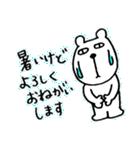 暑い。暑すぎる。(熊)(個別スタンプ:02)