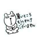 暑い。暑すぎる。(熊)(個別スタンプ:03)