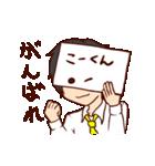 こーくん専用スタンプ(みどりのおうち)(個別スタンプ:01)
