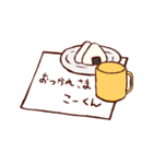 こーくん専用スタンプ(みどりのおうち)(個別スタンプ:04)