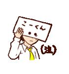 こーくん専用スタンプ(みどりのおうち)(個別スタンプ:06)