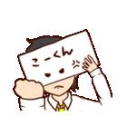 こーくん専用スタンプ(みどりのおうち)(個別スタンプ:07)