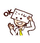こーくん専用スタンプ(みどりのおうち)(個別スタンプ:21)