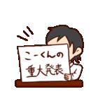 こーくん専用スタンプ(みどりのおうち)(個別スタンプ:23)