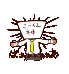 こーくん専用スタンプ(みどりのおうち)(個別スタンプ:34)