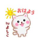 【よしこ】さんが使う☆名前スタンプ(個別スタンプ:02)