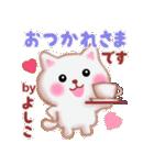 【よしこ】さんが使う☆名前スタンプ(個別スタンプ:04)