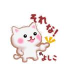 【よしこ】さんが使う☆名前スタンプ(個別スタンプ:08)