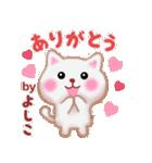 【よしこ】さんが使う☆名前スタンプ(個別スタンプ:09)