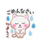 【よしこ】さんが使う☆名前スタンプ(個別スタンプ:10)