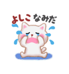【よしこ】さんが使う☆名前スタンプ(個別スタンプ:15)