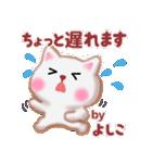 【よしこ】さんが使う☆名前スタンプ(個別スタンプ:21)
