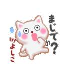 【よしこ】さんが使う☆名前スタンプ(個別スタンプ:23)