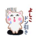 【よしこ】さんが使う☆名前スタンプ(個別スタンプ:30)