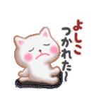 【よしこ】さんが使う☆名前スタンプ(個別スタンプ:33)