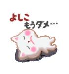 【よしこ】さんが使う☆名前スタンプ(個別スタンプ:34)