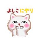 【よしこ】さんが使う☆名前スタンプ(個別スタンプ:35)