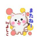 【よしこ】さんが使う☆名前スタンプ(個別スタンプ:40)