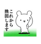 使える☆ゴルフ好きの為のスタンプ ☆3(個別スタンプ:33)