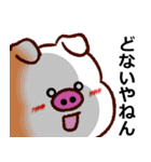ぶたのらぶたん。(関西弁)(個別スタンプ:09)