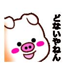 ぶたのらぶたん。(関西弁)(個別スタンプ:10)