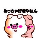 ぶたのふうた。(関西弁)(個別スタンプ:16)