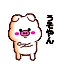 ぶたのふうた。(関西弁)(個別スタンプ:20)
