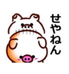 ぶたのらぶたん。(関西弁)(個別スタンプ:31)
