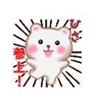 【ひさ】さんが使う☆名前スタンプ(個別スタンプ:01)